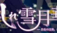 [AVG]乱れ雪月華 ~月夜の淫舞、狂気の契り~ 日文硬盘版[2.27G]