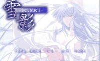 [AVG]雪影 -setsuei- 汉化免安装版[1.4G]