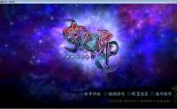 [磁力+百度][RPG]轩辕剑外传穹之扉V1.05硬盘版[8.51G]