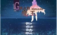 [AVG]G弦上的魔王 汉化免安装版 附正版STEAM地址[1.13G]