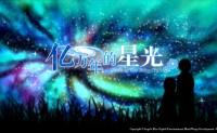 [国产Gal]《亿万年的星光》国内免费版正式发布![195M]