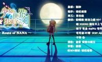 [百度+快传][私立さくらんぼ小学校]少女与世界与点心之剑3原版+汉化[247M]