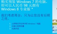 如何花98元升级成正版Windows 8