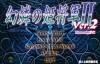 [百度盘]幻燐の姫将军2 完整汉化V2.0 [2G]