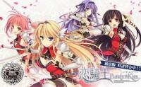 [百度盘][游戏]恋骑士Purely☆Kiss V2汉化硬盘修正版[2.79G]