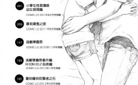 [百度+快传][漢化][萝莉漫画][クジラックス]ろりとぼくらの。[266P/171.7MB]