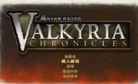 [百度+快传]战场女武神PC版 免安装汉化硬盘版 含日英双语音[17G]