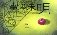[百度盘][萌你妹汉化组]《电塔未明》1.00繁体中文化硬盘版发布[89.44M]