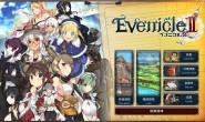 [RPG]夏娃年代记2/Evenicle Ⅱ 汉化免安装版V1.02[3.18G]