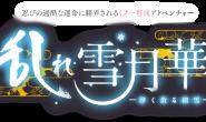 [AVG]乱雪月华~虚幻飘散的细雪~ 汉化免安装版[2.33G]