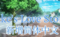 [STEAM]青春之歌/Jake's Love Story 官方中文版[¥98]